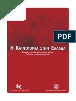 H ΚΑΙΝΟΤΟΜΙΑ ΣΤΗΝ ΕΛΛΑΔΑ - Συγκριτική αξιολόγηση με διεθνείς δείκτες, πολιτικές, προτάσεις στρατηγικής