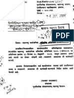Maharashtra Public Records Act 2005