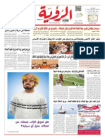 Alroya Newspaper 17-06-2014