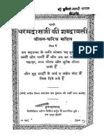 Dharmadas Ji Ki Shabdawali