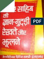 Kabir Sahab Ki Gyan Gudadi Rekhte Aur Jhulane