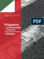 Mauris-Vernardakis, Kommata Kai Koinwnikes Symaxies Stin Prodidaktoriki Ellada