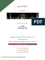 (إستغفرو ربكم ( ملف مصور لـبعض صيغ الاستغفار وفوائد الاستغفار