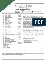 Prathama Upakarma List