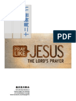 12周祷告指引11