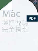 mac-guide