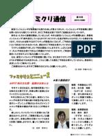 K-ファミクリ通信第14 号 2009 年10月発行