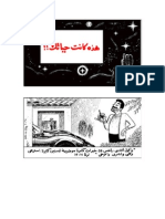 THIS WAS YOUR LIFE ( IN ARABIC )