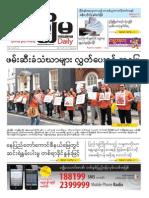 Mizzima Newspaper Vol.3 No.73 (18!6!2014) PDF