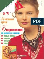 Beading Russian bead and crochet magazine_2