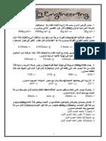 الأوشا بالعربي pdf