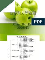 12008.11-SFC 血液動力學