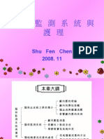 12008[1].11-SFC-腦部監測及顱部手術護理