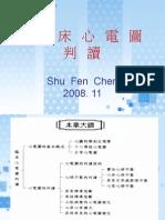 12008.11-SFC-臨床心電圖判讀