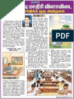 Dinakaran Vao Model Question Paper Full 2012