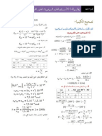 تصحيح كيمياء العلوم الرياضية عادية 2014