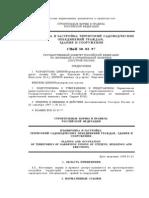 СНиП 30-02-97.doc