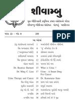 શીવામ્બુ (મૂત્ર )ચીકીત્સા  પધ્ધતિ  May 09
