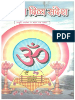 Vedon Ka Divya Sandesh (The Divine Message of the Vedas)-Book in HINDI