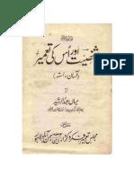 Shaksiyat Aur Uss Ki Tameer - Mian Abdul Rasheed