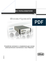 FP2 SmartPack UserManual_Ru