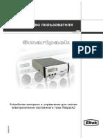 FP2 SmartPack UserManual_Ru