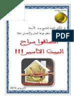 حملة ماتشمعش بيتي