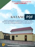 Каталог Продукции ОАО Светофор