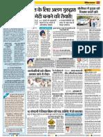 Panipat News in Hindi