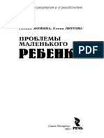 Knjiga Na Ruskom o Maloj Deci