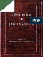 logika-i-ritorika-ebook.pdf