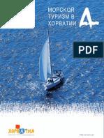 Морское дело, Хорватия