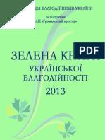 Зелена книга української благодійності – 2013