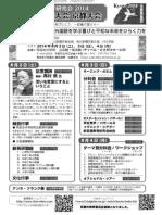 QRつき.pdf