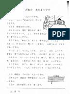 nihongo shoho pdf