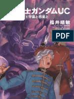 Gundam Unicorn - Volume 08
