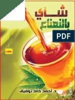 شاى بالنعناع لـ احمد خالد توفيق
