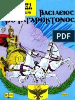 Κλασσικά Εικονογραφημένα, Βασίλειος ο Βουλγαροκτόνος, Νο 1041