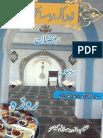 Fazayil Wa Masayil e Ramzan by Arshad Qadri