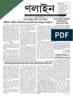 Ganaline June 2014 1st Issue