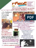 Myanmar Than Taw Sint Vol 3 No 15