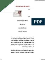 صلاح سلطان مفارقات بين الاخطاء و الجرائم.pdf