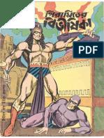 Books pdf comic bengali