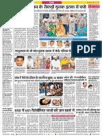 Jammu News in Hindi