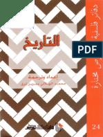 التاريخ _ محمد الهلالي و عزيز لزرق