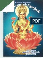 Kanakadhara Stotram - Tamil Translation