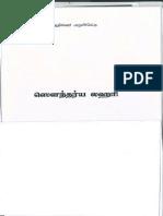 Soundarya lahari - Tamil Translation
