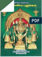 Subramanya Bhujangam - Tamil Translation