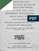 ΚΟΜΝΗΝΟΣ Προσκυνητάριον Αγ. Όρους (Βενετία 1806)