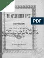 ΙΩΑΚΕΙΜ Γ΄ Το Αγιώνυμον Όρος (Κπολη 1911)